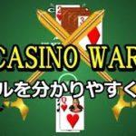 カジノウォールール解説【CASINO WAR】