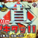 【CR真・北斗無双】実践-185-期待通りの赤保留降臨!の巻