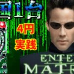 【パチンコ マトリックス】CRA ENTER THE MATRIX 99バージョン 2010年導入全国設置1台 4パチ珍古台で破産を目指す企画3台目 パチンコ実践【兵庫県旅打ち編2/6#3】