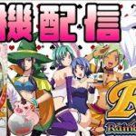 【パチンコ】CRぱちんこRio2 -Rainbow Road- 299ver. 生放送③ 【実機配信 Live】