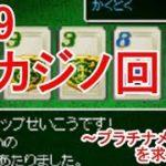 [DS]ドラクエ6ゲーム実況09~カジノで・・・~