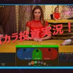 カジノDX バカラ投資実践!! part1