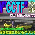 """【最新】GTA""""NEW""""gc2f(gctf)カジノペントハウスガレージver…gta give cars to friends form japan 好きな車両を友達にあげるグリッチ"""