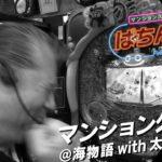 【スーパー海物語IN JAPAN2 with太鼓の達人】マンション久保田のぱちんこX#16
