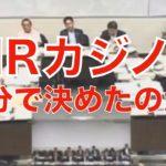 IRカジノ 井上議員 1回目の質問、9月13日市会 政策総務財政委員会、IRカジノ 15分で決めたのか!