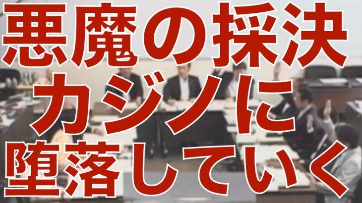 IRカジノ 悪魔の採決、9月13日市会 政策総務財政委員会、IRカジノに意思表示する資格が無い議員が賛成して、横浜市は民意無視でカジノに堕落していく