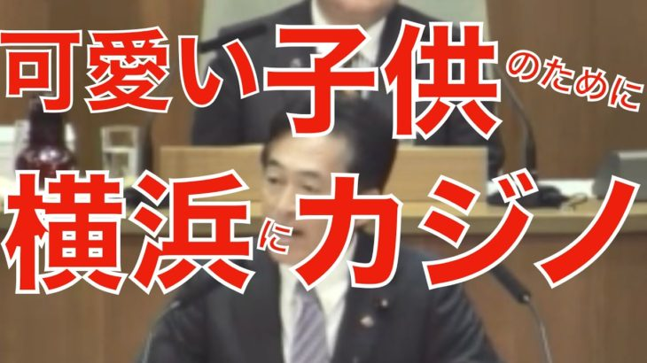 IRカジノ、可愛い子供のために横浜にカジノ、9月20日市会 本会議、山下議員(自民)の賛成討論