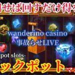 【ワンダリーノ・オンラインカジノ】JPダイナマイトスロットで事故らせLIVE【ノニコム】
