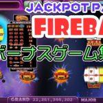 【JPPカジノ】FIREBALL ボーナスゲーム集①
