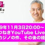 横浜カジノの件、その後の経過(Live配信 11/3 20:00〜)