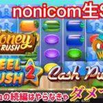 【ワンダリーノ・オンラインカジノ 】マリオの背景みたいなスロットの後継機でMEGA出す!【ノニコム】