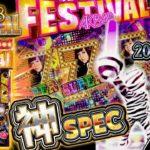 神スペックでやらかした。PパチンコAKB48 ワンツースリー!!フェスティバル パチンコ新台実践『初打ち!』2019年12月新台<京楽. OK.>【たぬパチ!】