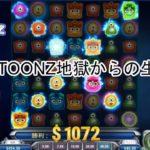 【オンラインカジノ】【カジ旅】REACTOONZ地獄からの生還!!