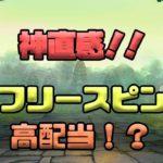 直感でプラス収支に!TEMPLE TUMBLE Megaways【オンラインカジノ生放送】【kaekae Dream Girls rio】