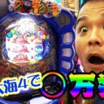 パチンコパチスロまっぽしTV #105 大海4で万発!?ポテンシャルたけ〜な〜