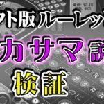 【ジパングカジノ研究所 Vol.76】ソフト版テーブルゲームのイカサマ説を検証(ルーレット2,000回プレイ)