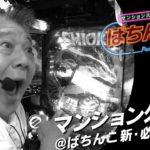 【ぱちんこ新・必殺仕置人】マンション久保田のぱちんこX#15