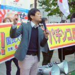 【日本第一党】パチンコ反対!国民大行進 in立川(閉会)[2019年11月17日]
