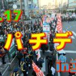 【日本第一党】パチンコ反対!国民大行進 in立川[2019年11月17日]