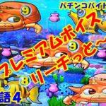 【大海物語4】実践パチンコバイト 第111回 ~プレミアムボイス リーチっと~♪~