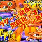 【大海物語4】実践パチンコバイト 第112回 ~ラグーン鉄板 泡前兆×3 ブーン魚群~