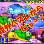【大海物語4】実践パチンコバイト 第107回 ~枠外ハズレからビョーン~
