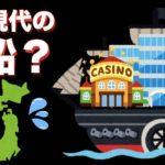 【統合型リゾート/カジノ解説】日本が統合型リゾートを誘致したい3つの理由とは?