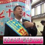 日本のカジノ誕生について