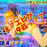 【大海物語4】実践パチンコバイト 第119回 ~え?エビが9匹っ??~