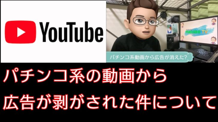 【広告規制?】パチンコ系の動画から広告が剥がされた件について