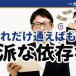 カジノって本当に必要なの?#りっけんチャンネル