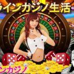 オンラインカジノ生活ー1日目ー【ベラジョン】