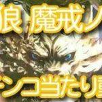【パチンコ】牙狼魔戒ノ花【当たり動画】