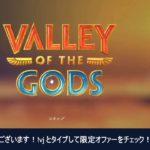 カジノワイヤード・動画配信 エピソード13: Valley of the Gods, Reactoonz-コガネムシが導く3125通りのチャンス!