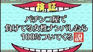 【検証】パチンコ屋で負けてる女性をナンパしたら100%ついてくる説(前編)