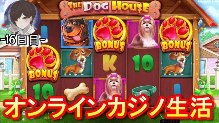 オンラインカジノ生活-16日目-【ベラジョンカジノ】