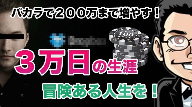 3万日の生涯冒険ある人生を!|オンラインカジノのバカラで夢を追う!− 16回目
