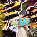 【パチンコ】真・花の慶次2 漆黒 保留の上の傾奇者!! 今宵も虎柄が乱舞する!! 誠これ天晴なり!!引弱実践Vol.42【真・花の慶次2~漆黒の衝撃~】