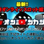 パチスロ愛好者(スロッター)脳汁もの、大人気のオンラインカジノ3選 | オンラインカジノ講座