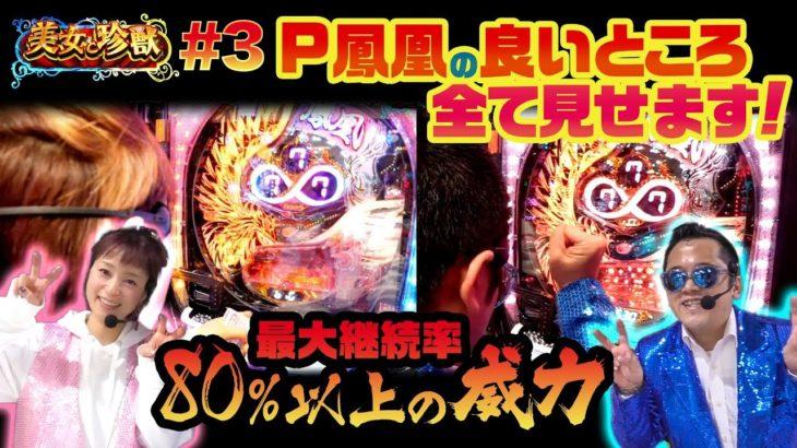 美女と珍獣#3 【P鳳凰】パチンコ鳳凰のいいところ全て見せます!キングオブキングスで珍獣が美女をエスコート!?