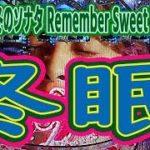 【30回転1発勝負】ぱちんこ冬のソナタRemember Sweet Ver,法則崩れ発生から冬眠?へ