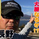 バイク修次郎の日本全国旅打ち日記/36-長野県【パチンコ】【ぱちんこ】