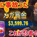 【オンラインカジノ】事故った。忍者スロットで3600倍!MEGAWIN NINJA WAYS!【ワンダリーノ】【ノニコム】