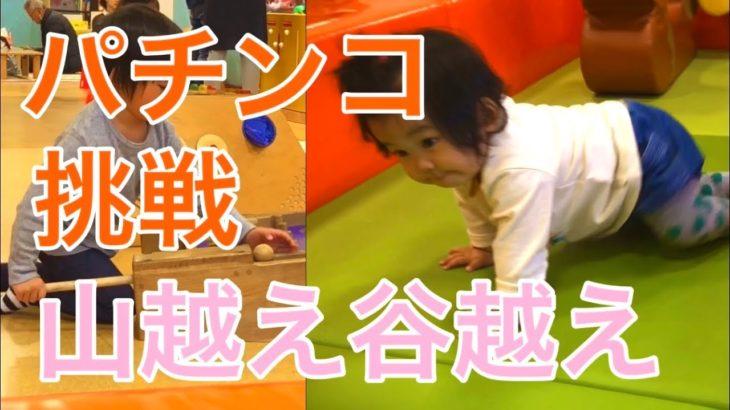 【子供の館】パチンコに挑戦したよ。はるちゃんはキッズスペースでマイペース。/3歳9ヶ月/1歳2ヶ月