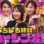「これぞぱちぱち姉妹の全力!?シンパシー」ぱちぱち姉妹 #4〈ぱちんこ AKB48 ワン・ツー・スリー!! フェスティバル〉[公式]