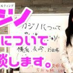 573# 【お台場】カジノIRについカジノ系司法書士が雑談【横浜】