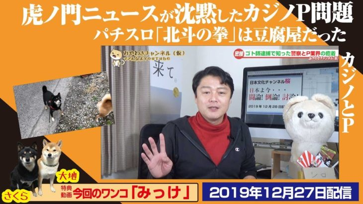 【P】虎ノ門ニュースが沈黙したカジノ問題。パチスロ「北斗の拳」は豆腐屋だった みやわきチャンネル(仮)#676Restart535