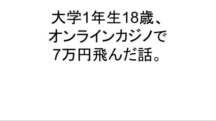 大学生がオンラインカジノで7万円失う話