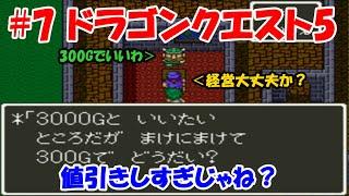 #7 【SFC】ドラゴンクエスト5【SNES】 馬車とカジノでオケラ