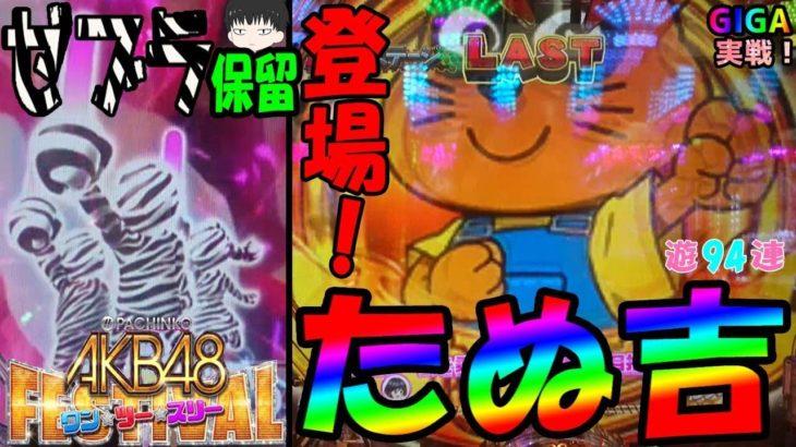 【遊94連】ぱちんこAKB48ワン・ツー・スリー!フェスティバル!たぬ吉!ゼブラ保留!今日は負ける気がしない!レア演出に囲まれて、GIGA今日は大勝だ!?#100